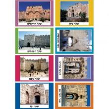 ערכת תמונות שערים בירושלים