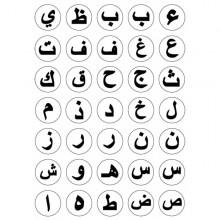 חבילת מדבקות אותיות ערבית