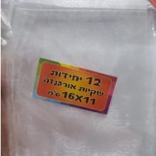 """12 שקיות אורגנזה 16X11 ס""""מ"""