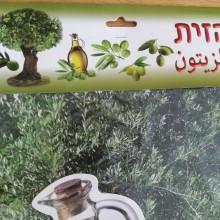 כרזה ללוח עץ הזית