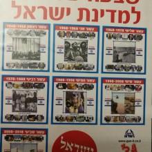 ערכת שבעה עשורים למדינת ישראל
