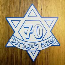 מגן דוד- יצירה 70 שנה למדינה