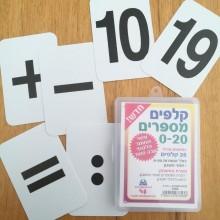 קלפים מספרים 0-20