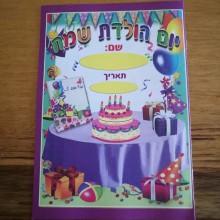 חוברת יום הולדת