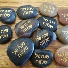 אבן ברכה- שנה של שלווה