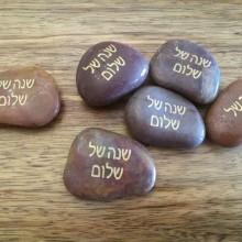 אבן ברכה- שנה של שלום
