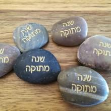 אבן ברכה- שנה מתוקה