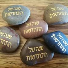 אבן ברכה- שנה של התחדשות