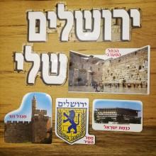 כרזה ללוח ירושלים שלי