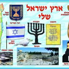 פלקט ארץ ישראל שלי