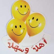 תליון ברוכים הבאים בערבית