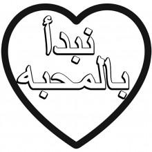 מתחילים באהבה בערבית