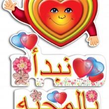 כרזה מתחילים באהבה בערבית
