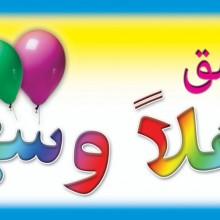 כרזה ברוכים הבאים בערבית
