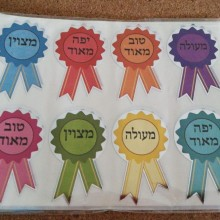 חבילת מדבקות מדליות עידוד