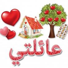 כרזה המשפחה שלי בערבית