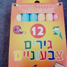 חבילת 12 גירים צבעוניים
