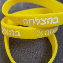 18 צמידים בהצלחה בעברית צהוב