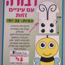 36 איגרות דבורה מזיזה עיניים