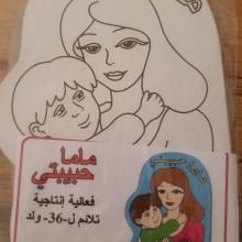 36 יצירות לאמא באהבה בערבית