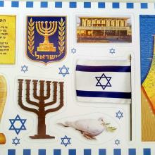18 דפי A5 מגזרות מדינת ישראל - סמלים ומפה