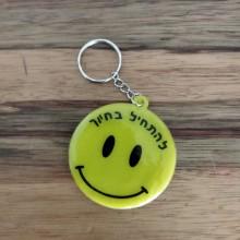 1 יחידה של מחזיק מפתחות חייכן צהוב