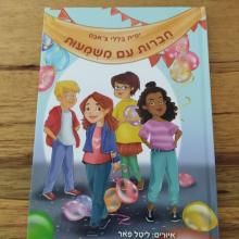 הספר: חברות עם משמעות