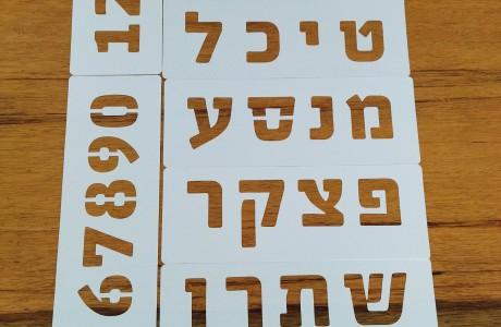 שבלונות אותיות דפוס ומספרים בסרגל