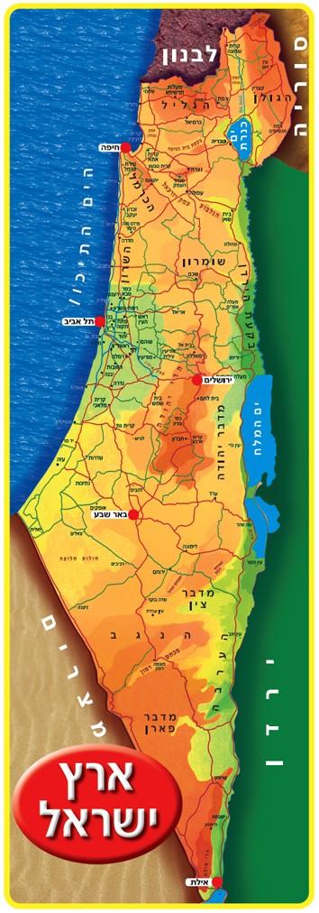 האופנה האופנתית מורות משקיעות - ערכות וכותרות - מפת ארץ ישראל HO-76